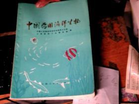 中国药用海洋生物         O