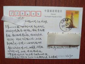 实寄邮资明信片,2004江西奉新邮戳、落地戳清晰,60分邮资片,江西见义勇为基金会,单张