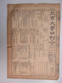 民国报纸《北京大学日刊》1925年第1646号 8开2版  有预科主任选举结果等内容