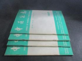 中医杂志 1987年第1.3.4.5期 4本