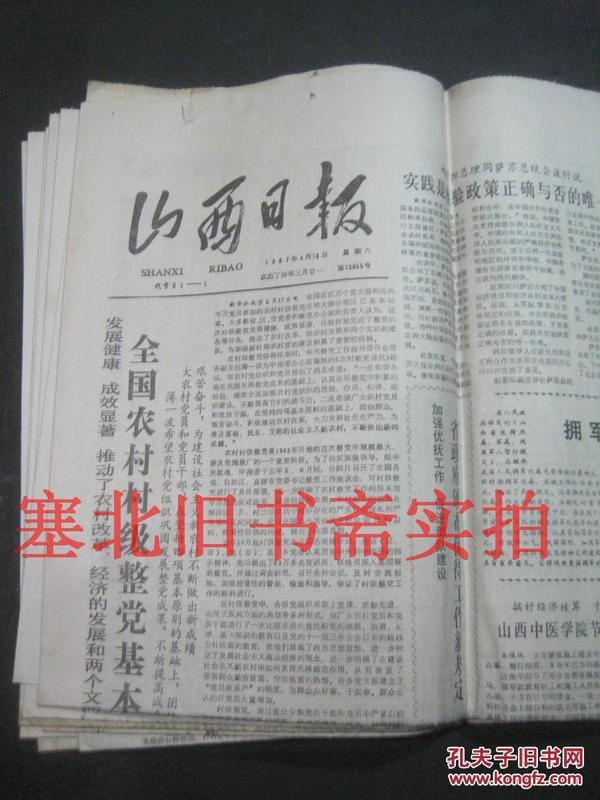 原版旧报纸:山西日报1987年4月18、20、21、22、23、24、25、29日 每日1---4版8张合售