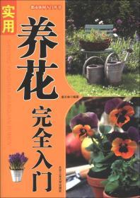 都市休闲入门丛书:实用养花完全手册