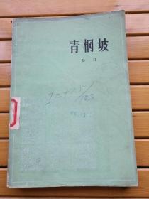 青㭎坡(1978年一版一印)