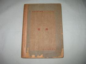 沫若小说戏曲集     后悔    1934年四版
