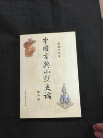 中國古典小說史論
