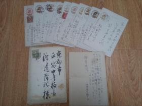 1944-1945年日军国内实寄明信片10张,另附一封书信文和一枚实寄信封
