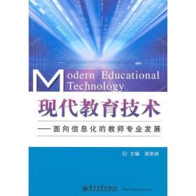 现代教育技术——面向信息化的教师专业发展