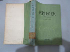 中国农业的发展 (1368-1968年)