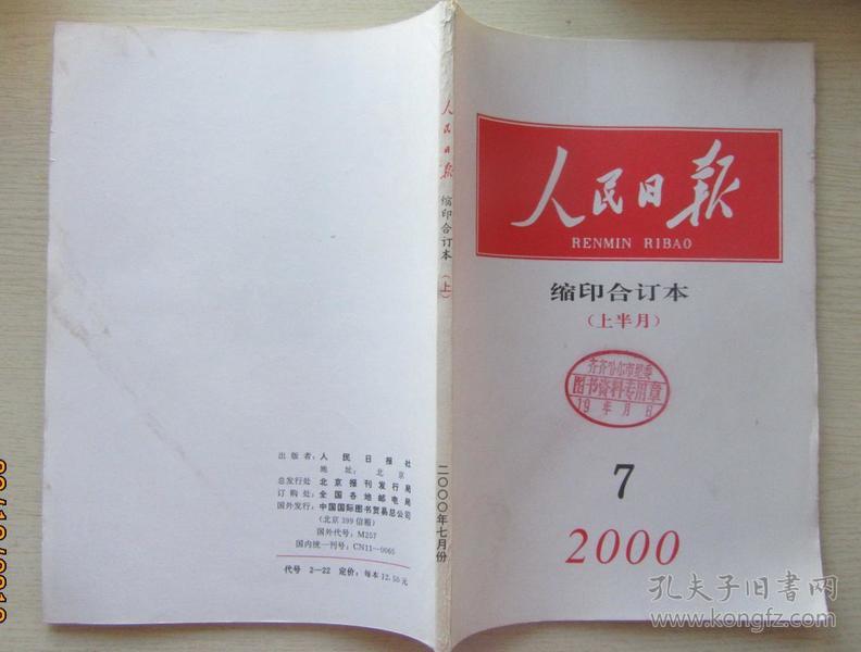 人民日报.缩印合订本2000(7)(上半月)