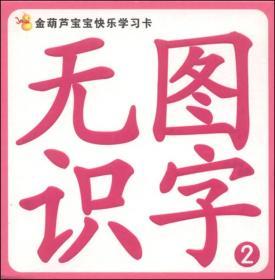 无图识字2-金葫芦宝宝快乐学习卡