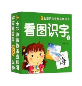 看图识字2-金葫芦宝宝快乐学习卡