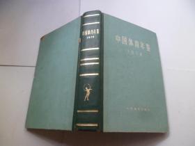 中国体育年鉴(1979)