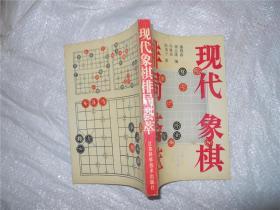 现代象棋排局荟萃