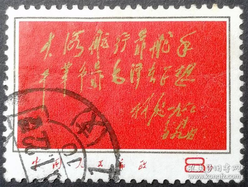 文8红题词信销一全邮票W