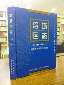 涪城区志1986 -2002(精装 一版一印)