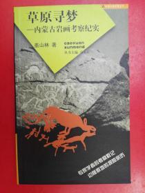 草原寻梦——内蒙古岩画考察纪实