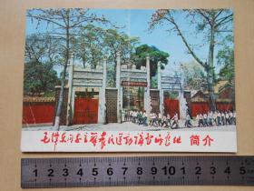 【毛泽东同志在农民运动讲习所旧址,简介】图片漂亮