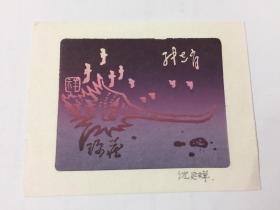 小版画藏书票:沈延祥、签名藏书票原作《张志友》