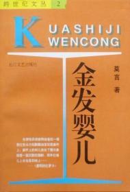 正版微殘-中國當代當紅作家文庫-金發嬰兒CS9787535409379
