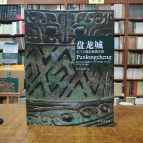 盘龙城:长江中游的青铜文明