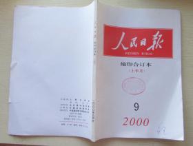 人民日报.缩印合订本2000(9)(上半月)16开