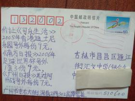 实寄邮资明信片,2006广州机盖邮戳、落地戳清晰,60分邮资片(19),庆祝邮政储蓄复办20周年,单张