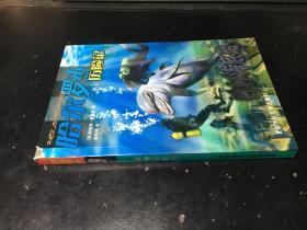神秘海底城:哈尔罗杰历险记