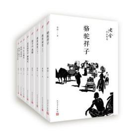 全新正版 老舍作品精选套装(8册) 人民文学