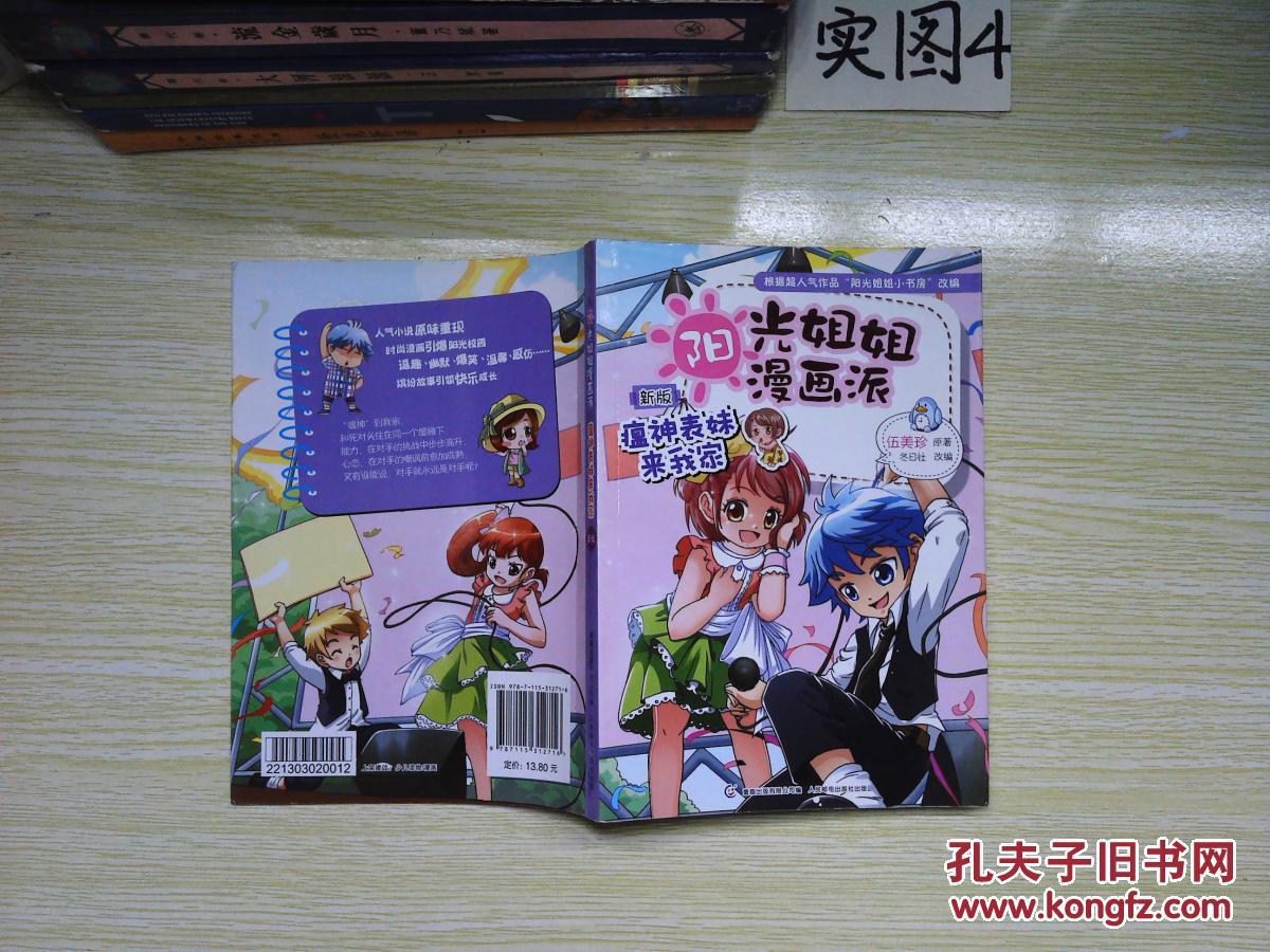 【图】漫画表妹瘟神派:漫画剧本来我家(新版)_姐姐斋北阳光图片