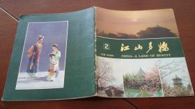 江山多娇 1978年第2期无锡专册