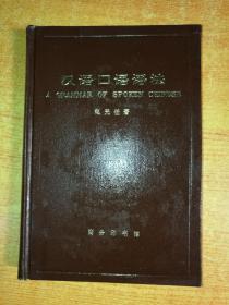 汉语口语语法.