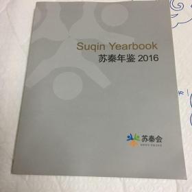 苏秦年鉴2016