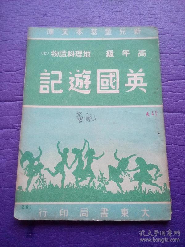 民国新儿童文库高年级地理插图本《英国游记》杜镛编,大东书局37年3月出版。