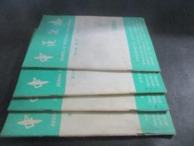 中医杂志 1985年第2.3.10.11期 4本