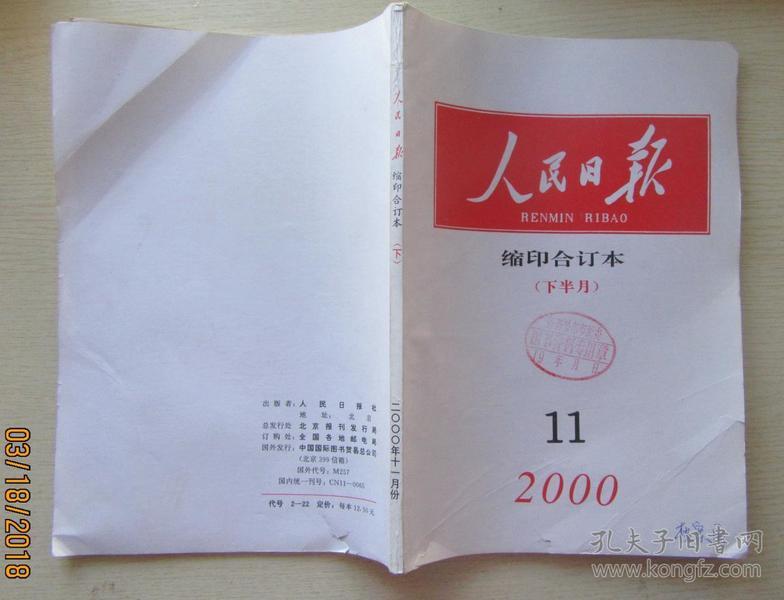 人民日报.缩印合订本2000(11)(下半月)16开