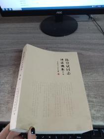 陈登斌同志讲话摘要 第一卷