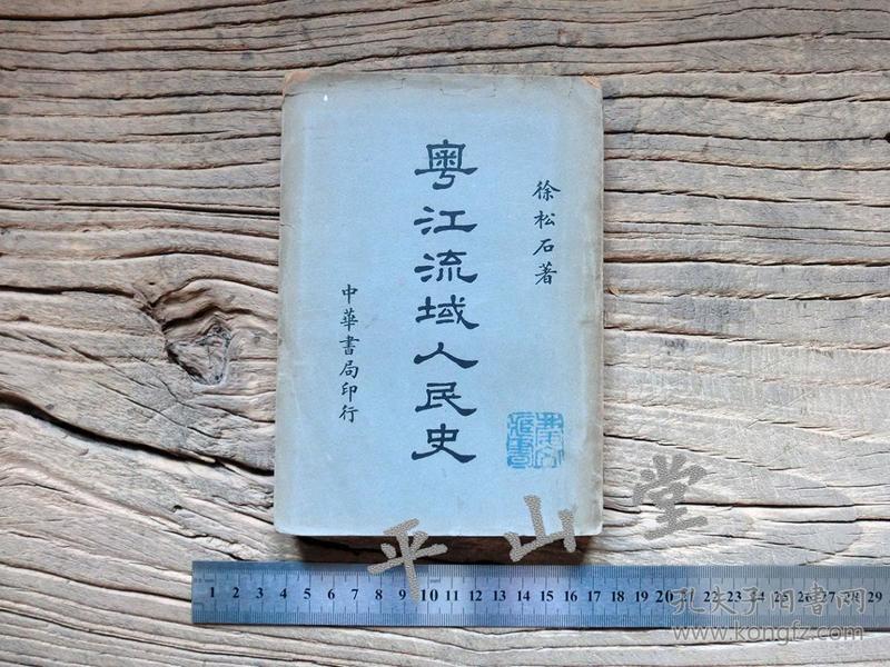 粤江流域人民史