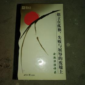 挺立在孤独、失败与屈辱的废墟上:俞敏洪演讲录