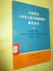 汉语拼音《中华人民共和国地图》地名索引 【32开】