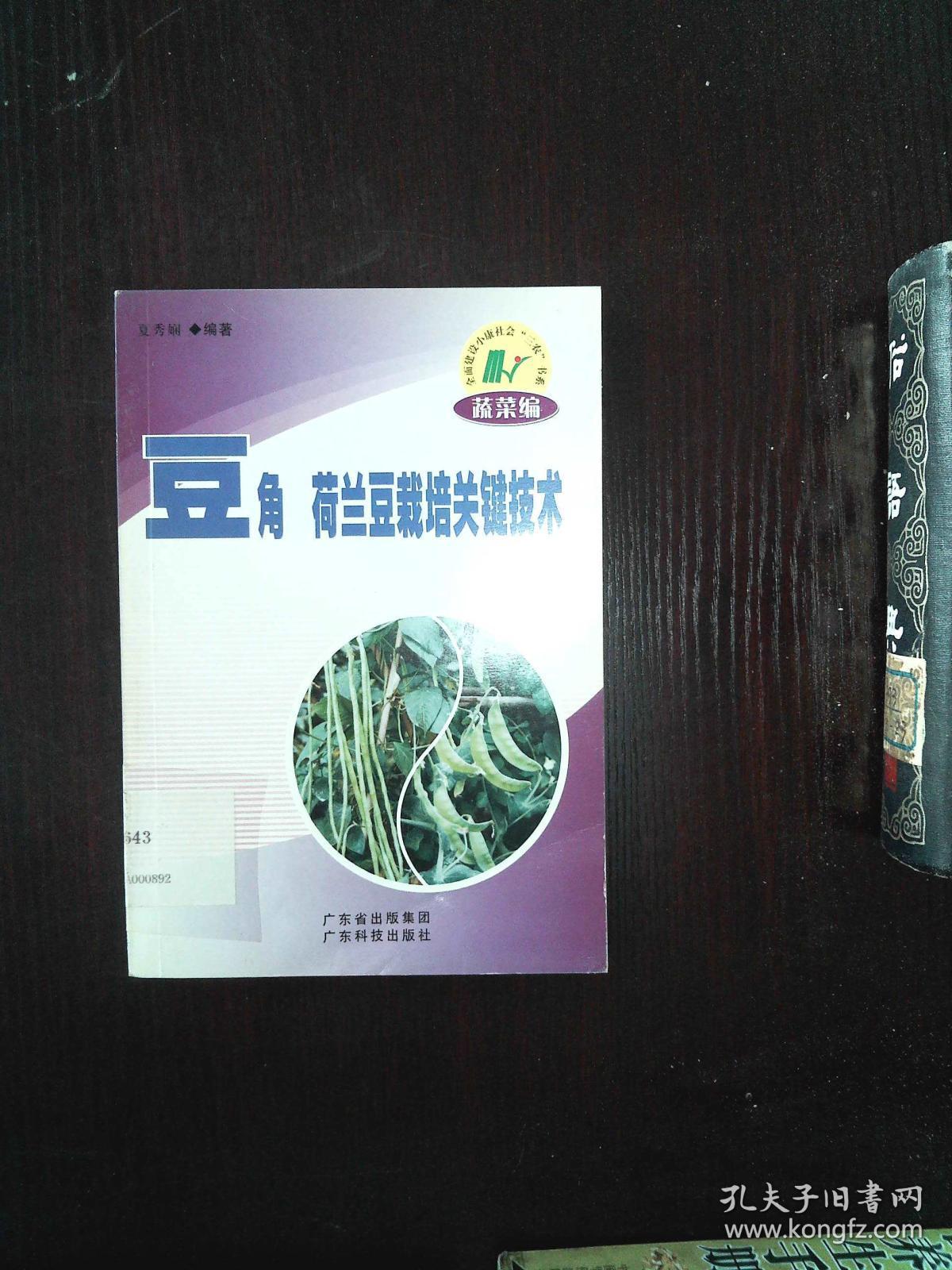 种子荷兰豆v种子豆角关键鸡爪花技术图片