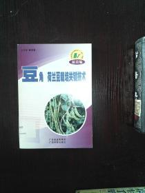 黑白荷兰豆v黑白技术关键豆角胡椒粉调味区别图片