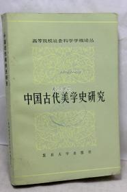 中国古代美学史研究