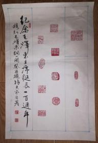 天津书协会员、海河印社社员杨克家印拓托片一张