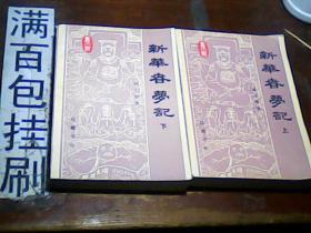 新华春梦记(上下)88品
