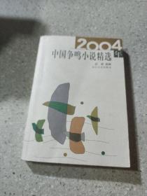 中国争鸣小说精选 2004(一版一印)