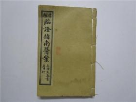 民国己末年上海文益书局石印线装本《增补临证指南医案》存;卷一 卷二 卷三 (合订为一册)