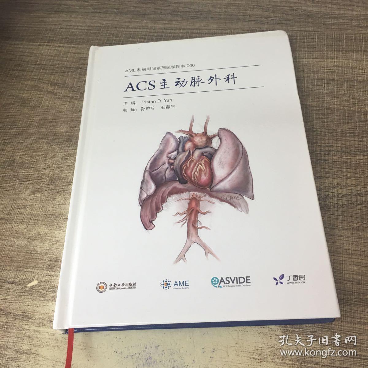 AME科研时间系列医学图书006 ACS主动脉外