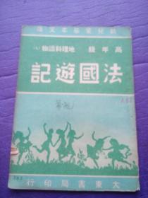 民国新儿童文库高年级地理插图本《法国游记》杜镛编,大东书局37年3月出版。