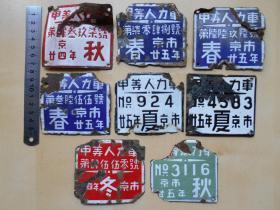 民国【南京人力车牌,8块合卖】搪瓷牌