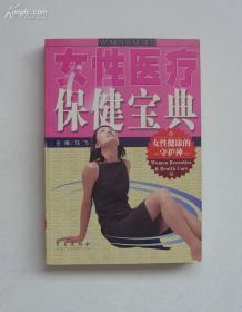 POD—女性医疗保健宝典